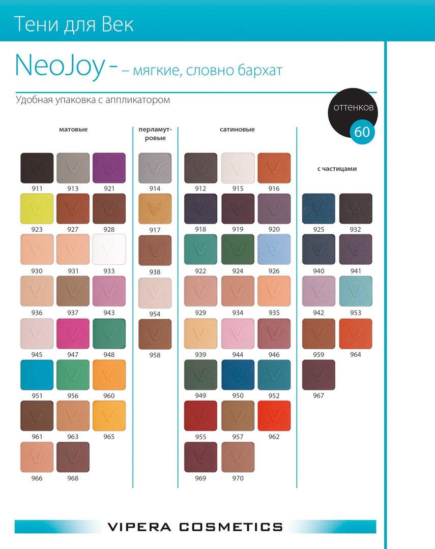Тени для век Neojoy
