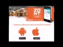 ZONT HOME H 1