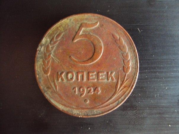 5 копійок СРСР, 1924 рік, мідь, стан монети на фото. Оцініть будь ласк