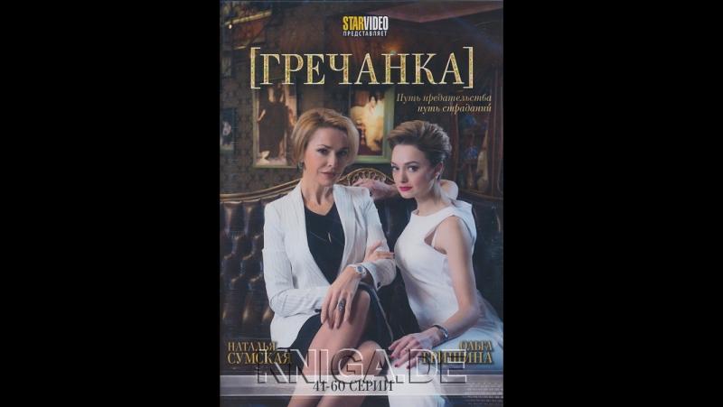 Гречанка 1-10 серия (2015)
