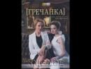 Гречанка 1 10 серия 2015