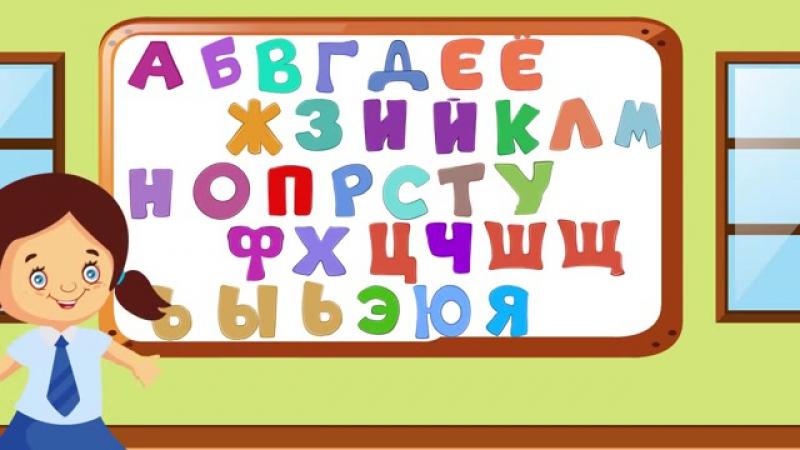 Запоминай-ка АЛФАВИТ. Мульт-песенка видео для детей