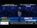 21 марта 2018 в 19.00 в Северной Олимпии Ледовое шоу Ильи Авербуха Вместе и Навсегда