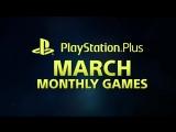 PlayStation Plus ¦ Игры месяца. Март 2018 ¦ PS4