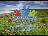 Промо-ролик Студенческий лидер ЮФО- 2017 в г. Элиста (Калмыкия)! 12-16 июля