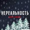 Квест-проект «НЕРЕАЛЬНОСТЬ» | Квесты в Белгороде