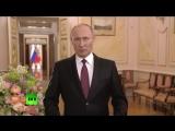 Путин поздравляет с 8 марта. 2018 ?