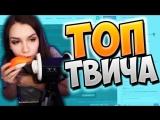 [Twitch WTF] Топ Клипы с Twitch | Стрим из Бара! ?? | Папич и Донат | Песня про CS:GO | Лучшие Моменты Твича
