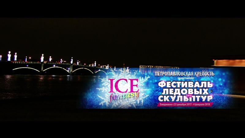 Фестиваль ледовых скульптур промо ролик