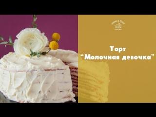 "Торт ""Молочная девочка"" [sweet & flour]"