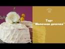 "Торт ""Молочная девочка"" sweet flour"