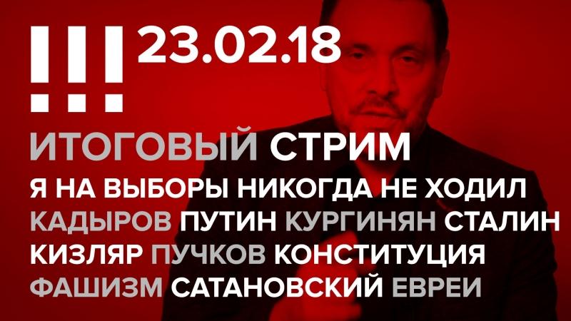 Итоговый стрим (23.02.18): Нинидург, Кадыров, Путин, Сталин, Конституция, Фашизм, Сатановский, Евреи