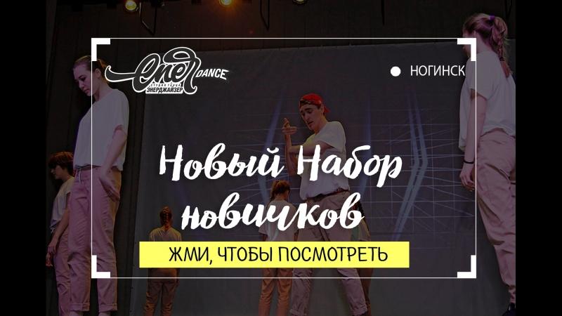 Promo video- Enerdance