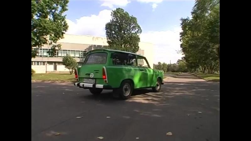 тест-драйв Trabant-601