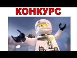 Лего Ниндзяго Фильм 70606 LEGO Ninjago Movie