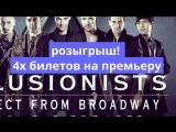 Разыгрываем на 4 билета на премьерный показ шоу — the ILLUSIONISTS!