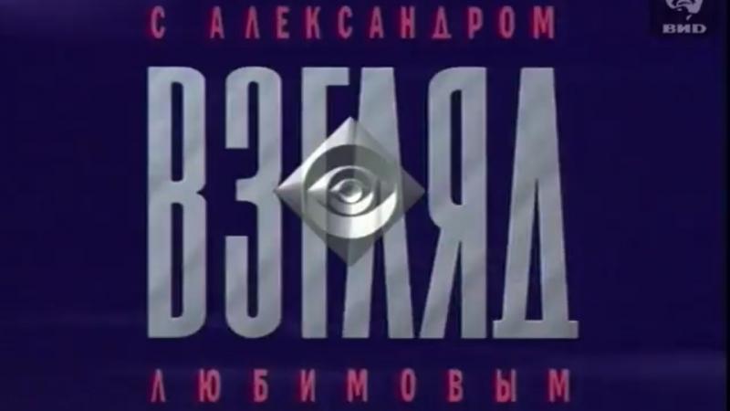 Взгляд (1-й канал Останкино, 10.06.1994 г.). Аркадий Вольский и Иван Дыховичный