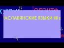 1 С ЯЗЫКОМ ПО МИРУ Славянские языки