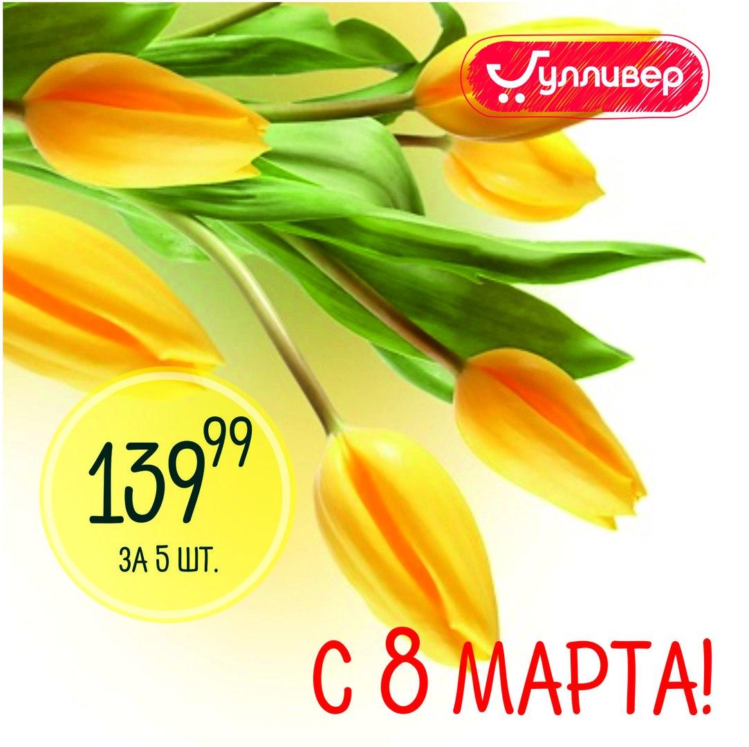 Тюльпаны в магазинах Гулливер к 8 марта