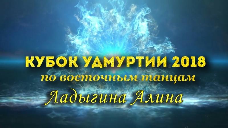 Кубок Удмуртии 2018 Ладыгина Алина