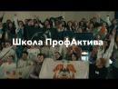 Школа профсоюзного актива МЭИ ТВ