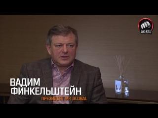 ММА России в лицах. Вадим Финкельштейн