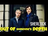 Выражение OUT OF someones DEPTH из сериала Шерлок