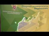 Опорные университеты — драйверы развития регионов