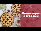 Как сделать мини-тарты с ягодами [sweet  flour]