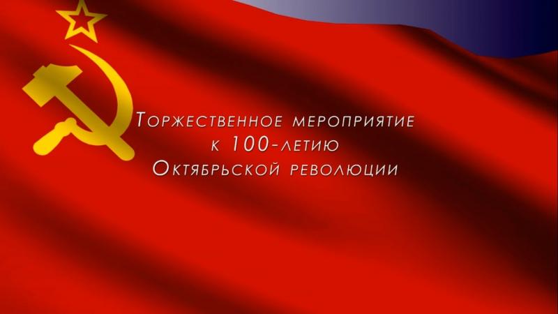 Торжественное мероприятие к 100 летию Октябрьской революции г Городище 2017