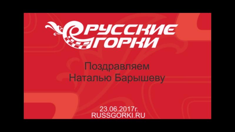 МЕГА-розыгрыш от Компании Русские Горки 23 июня 2017 года.