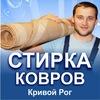 Чистка Стирка Мойка КОВРОВ - Кривой Рог