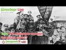 Шлосберг Live 31, 7 ноября 2017 года. Тема- «1917. Переворот истории. Что делать сейчас»