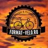 Format-Velo.ru | ⚙️Велосипеды и Путешествия⚙️