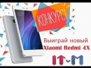 Розыгрыш Xiaomi Redmi 4X(16Gb)  27.07