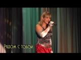Маргарита СУХАНКИНА - Рядом с тобой (Химки, 23.02.2006)
