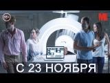 Дублированный трейлер фильма «Коматозники»