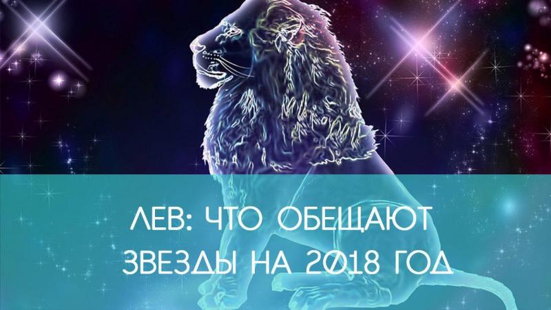 По гороскопу на год, львы будут очень серьезно относиться к работе и, благодаря своему трудолюбию, сумеют добиться здесь значительных успехов.