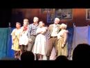 Финал спектакля « Любовь и Голуби»