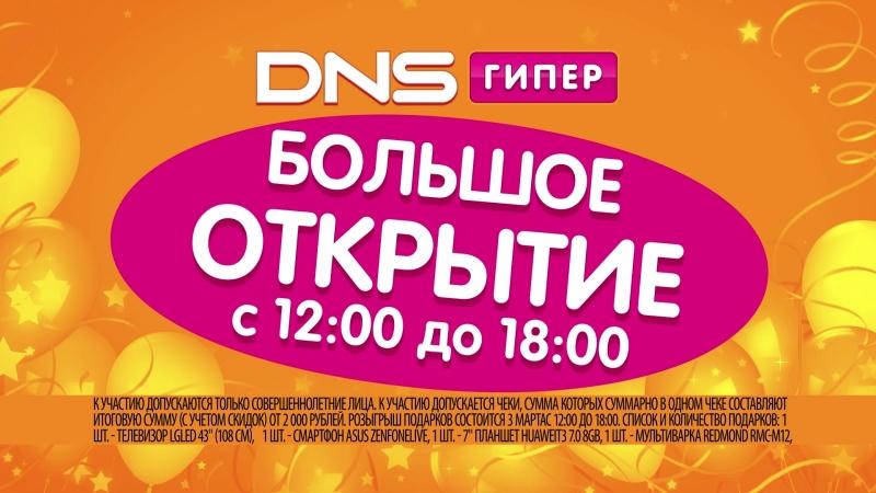 Праздничное открытие DNS Гипер в ТРК Мегамаг