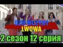 Дивчата з Львова  2 сезон 12 серия