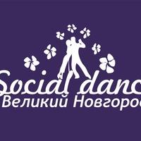 Логотип Social dance Великий Новгород
