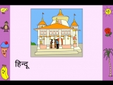 Religions Places of Worship (Hindi)