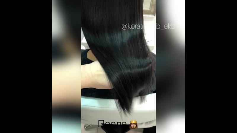 Кератин. Азиатские волосы[2]