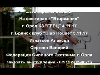 """""""Богатырские Забавы"""" на фестивале """"Вторжение"""" 4-5 ноября 2017"""