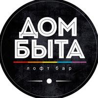 "Логотип Лофт бар ""ДОМ БЫТА"" - Великий Новгород"