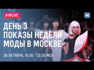 LIVE: ДЕНЬ 3, ПОКАЗЫ НЕДЕЛИ МОДЫ В МОСКВЕ