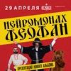29 апреля   НЕЙРОМОНАХ ФЕОФАН   Минск
