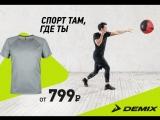 Спортивные футболки Demix