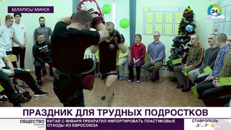Чемпионы подарили трудным подросткам в Минске счастливый билет в жизнь - МИР 24
